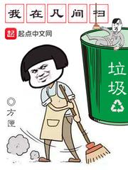我在凡间扫垃圾