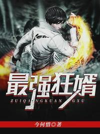 最强狂婿(又名:至尊强婿)(周天李若雪)