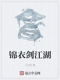 锦衣剑江湖