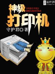 神级打印机